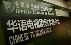 Chinese TV Drama Pitch at 18th Shanghai TV Fest 2012