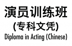 Diploma in Acting (Chinese) 演员训练班 (专科文凭)